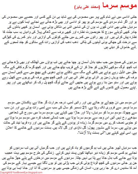 Seasons in hindi essay review plug png 734x929